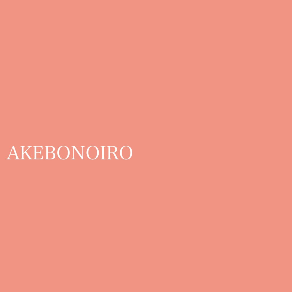 akebonoiro.jpg