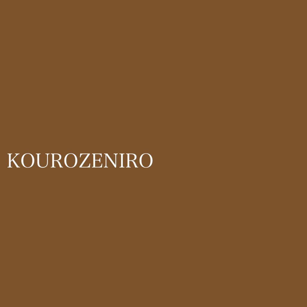 kourozeniro.jpg